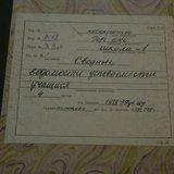 svodnye_vedomosti