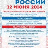 Программа празднования 12 июня