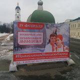 2016-02-21 - Православная молодежь - 2