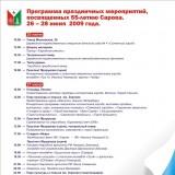 Программа мероприятий, посвященная празднованию 55-летия города Сарова