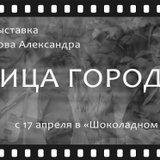 Афиша, фото-выставка